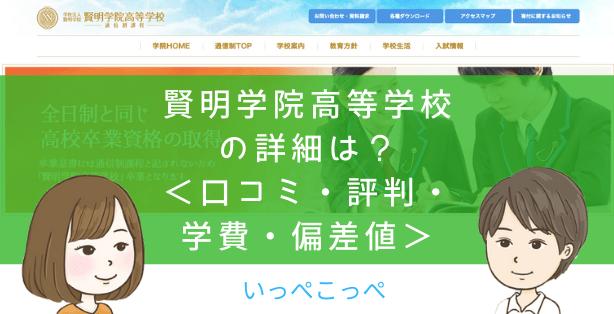 【通信制課程】賢明学院高等学校(大阪)ってどんな通信制高校?<口コミ・評判・学費・偏差値>