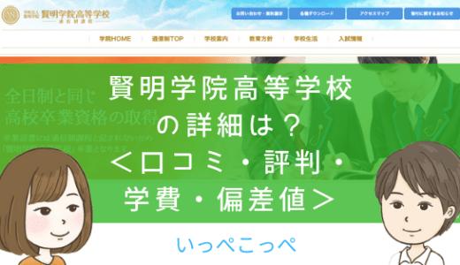 【通信制課程】賢明学院高等学校(大阪)って評判はどう?良い所も5つ紹介<口コミ・学費・偏差値>