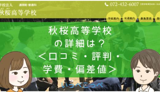 【通信制高校】秋桜高等学校(大阪)って評判はどう?良い所も5つ紹介<口コミ・学費・偏差値>