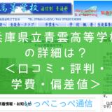 【公立】兵庫県立青雲高等学校ってどんな通信制高校?<口コミ・評判・学費・偏差値>