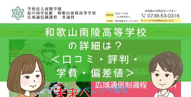 【通信制課程】和歌山南陵高等学校って評判はどう?良い所を7つ紹介<口コミ・学費・偏差値>