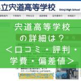 【公立】島根県立宍道高等学校って評判はどう?良い所を5つ紹介<口コミ・学費・偏差値>
