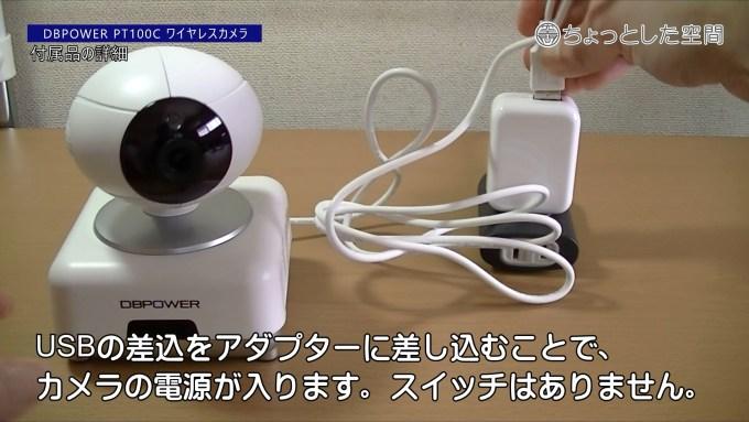 USBの差込をアダプターに差し込むことで、カメラの電源が入ります。