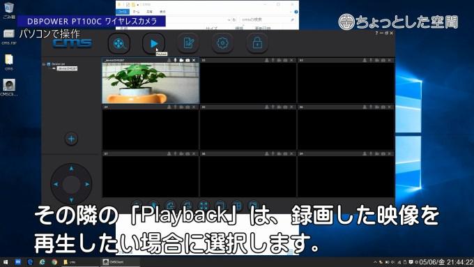 その隣の「Playback」は、録画した映像を再生したい場合に選択します。