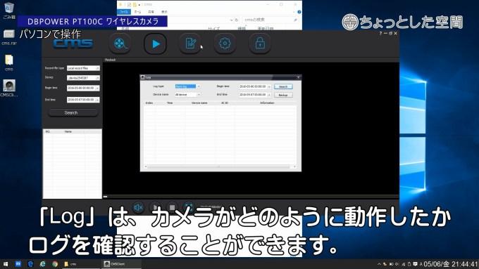 「Log」は、カメラがどのように動作したかログを確認することができます。