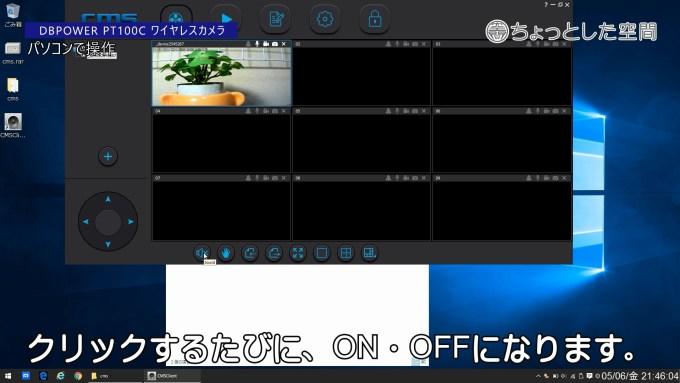 「Sound」は、カメラからの音声をON・OFFにするボタンです。