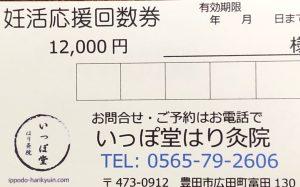 豊田市の鍼灸院、いっぽ堂はり灸院の妊活応援回数券