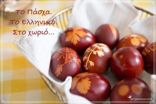 Κακά τα ψέματα. Σαν το ελληνικό Πάσχα, στο χωριό, δεν έχει!