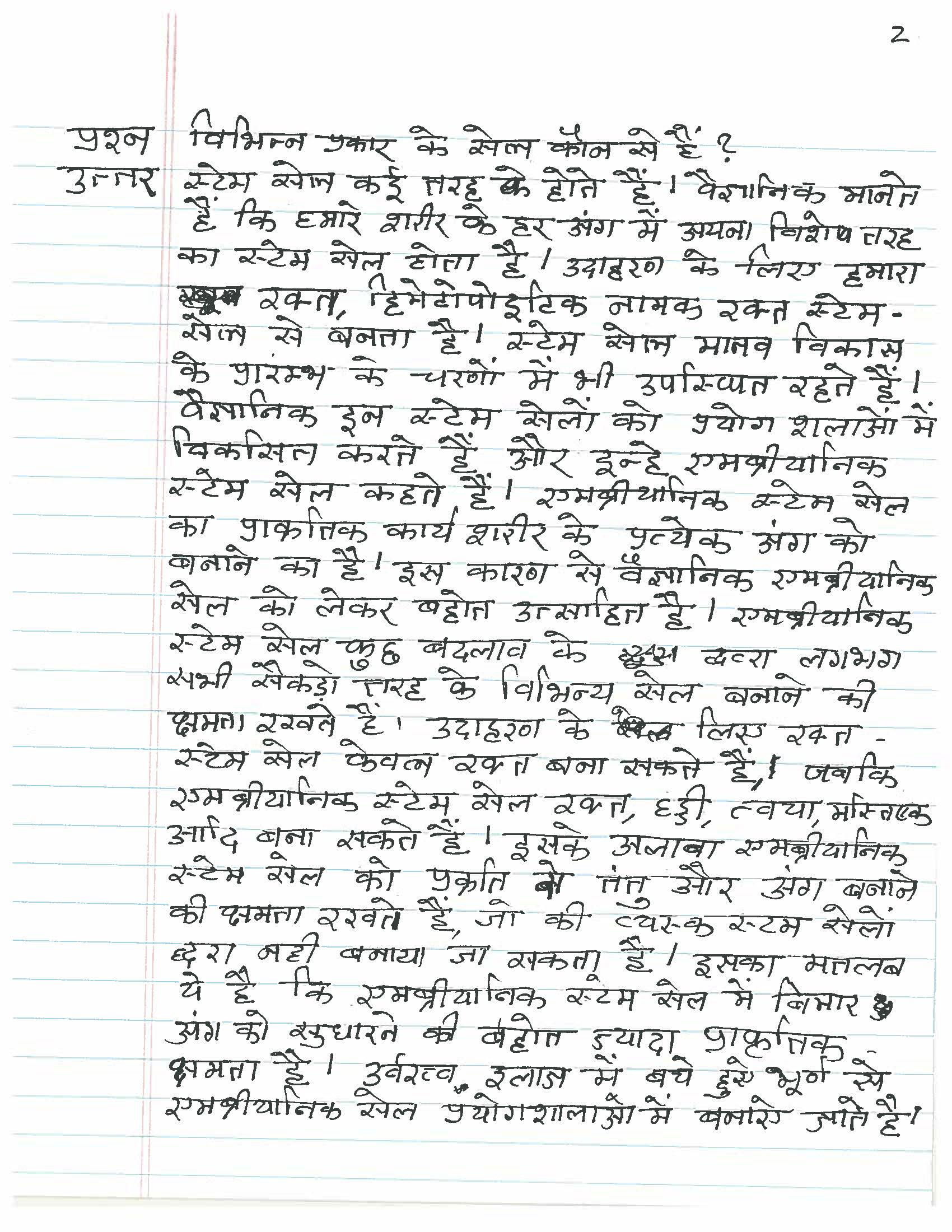 Stem_Cells_Hindi_Page_2