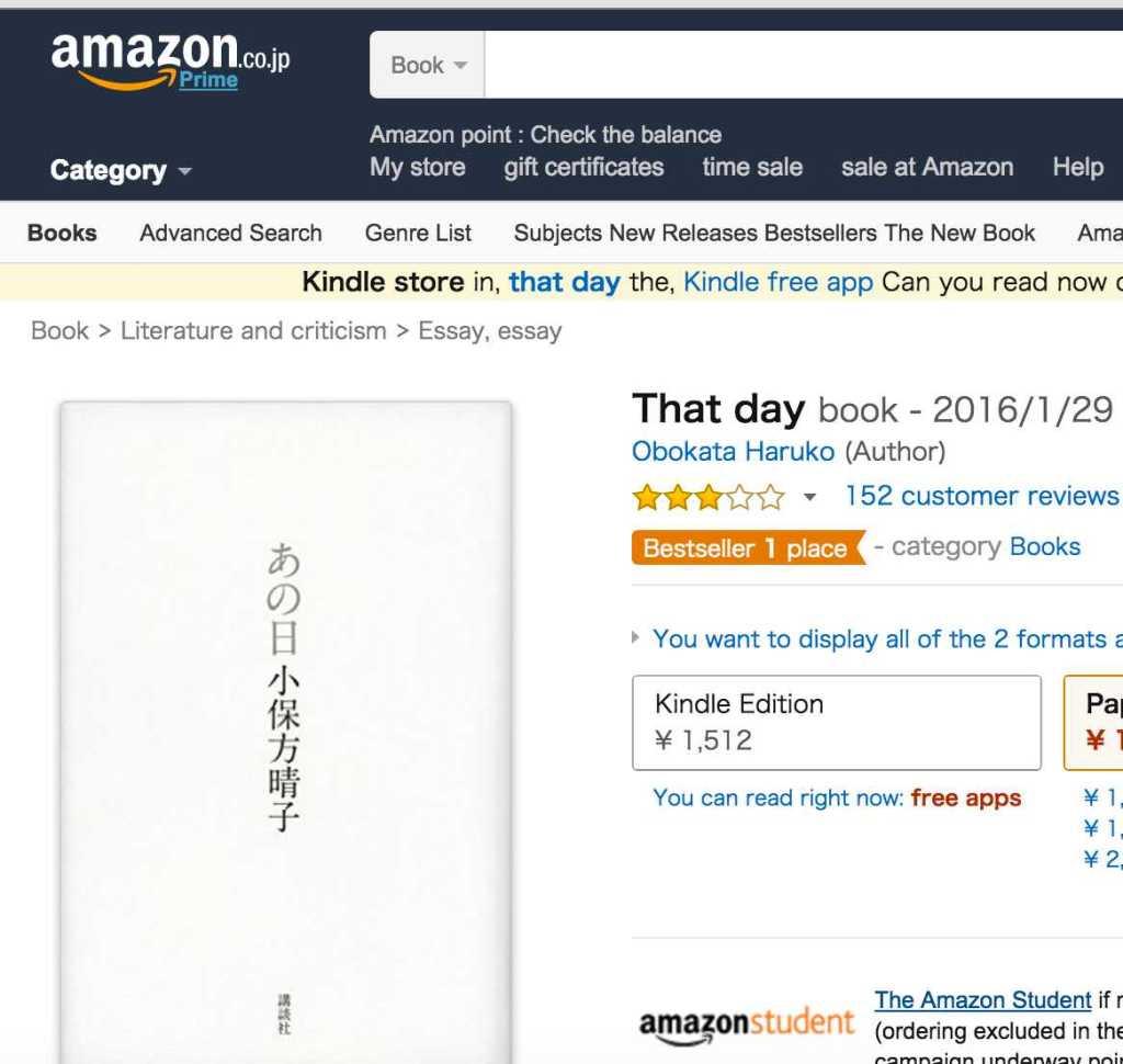 Obokata-book-Amazon