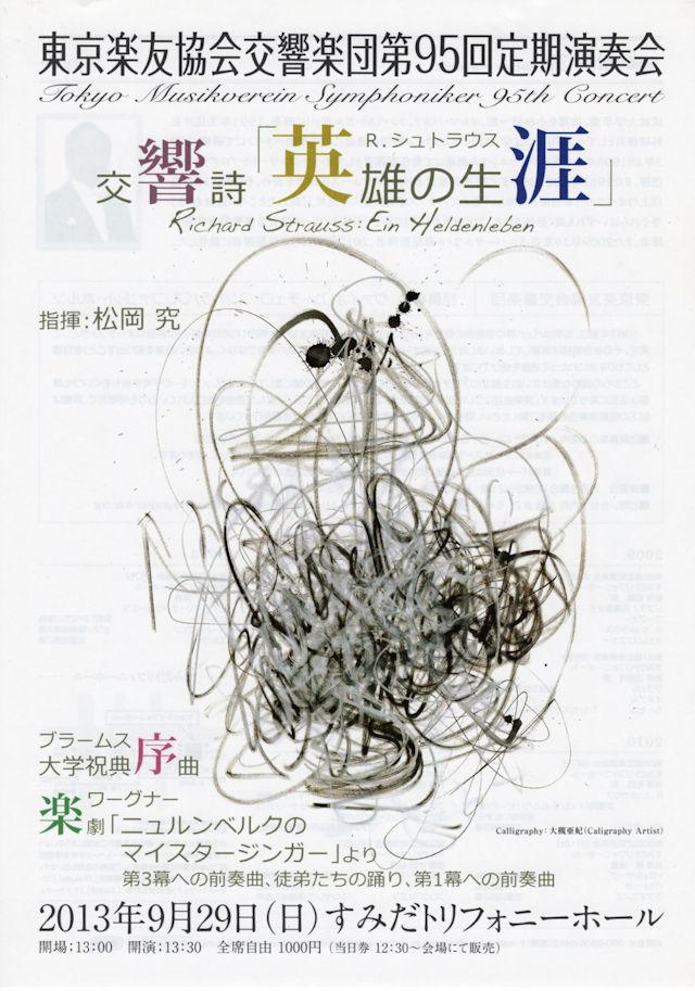 東京楽友協会交響楽団 第95回定期演奏会
