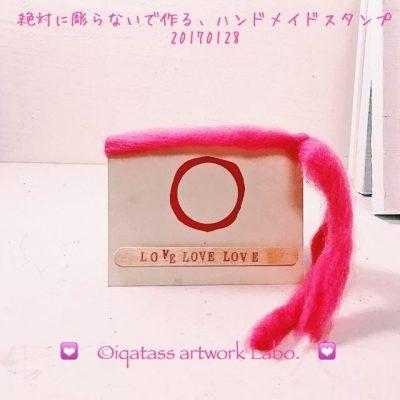 ワークショップ【彫らないで作るハンドメイドスタンプで  ラブリーなバレンタインカードをつくりましょう♡】