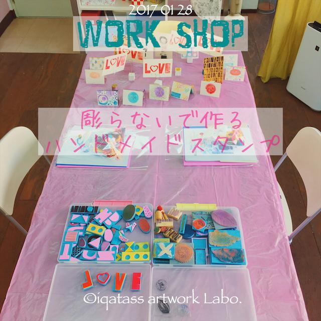 オトナのアート研究所: ワークショップレポート 【20170128】