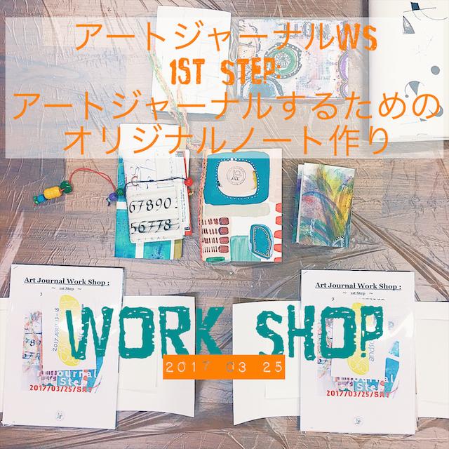 オトナのアート研究所: ワークショップレポート 【20170325】