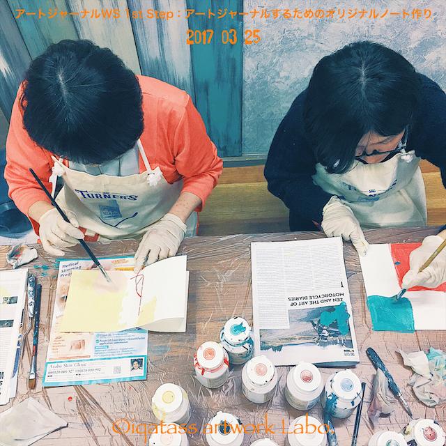 アートジャーナルWS 1st Step:アートジャーナルするためのオリジナルノート作り by iqatass ArtWork Labo. | イクァタス アートワーク ラボ.