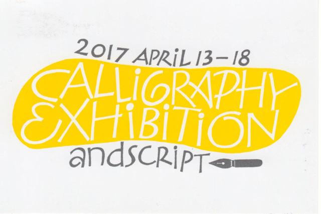 三戸美奈子&クラスメンバーによるカリグラフィー作品