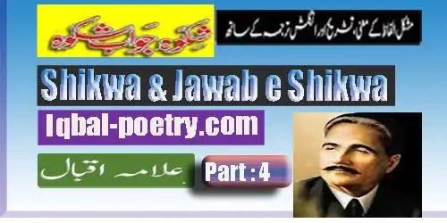 Shikwa Allama Iqbal
