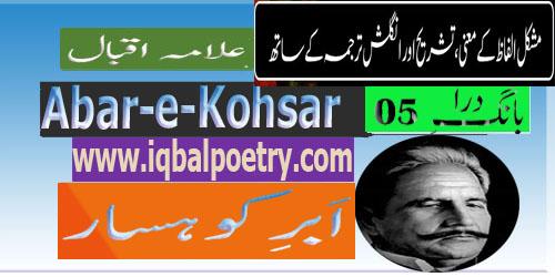 Abr e Koshsar Tashreeh in urdu  |  Bang e Dra – 005