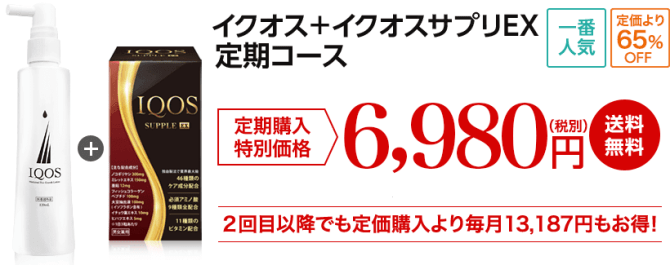 イクオス+サプリ6980円定期購入