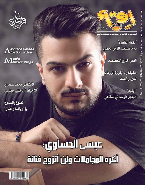 مجلة اقرا