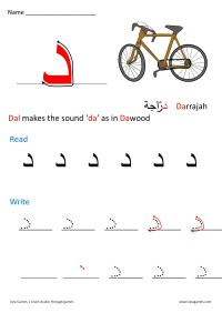 Kha Arabic Alphabet Worksheets For Kindergarten. Kha. Best