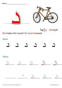 Kha Arabic Alphabet Worksheets For Kindergarten. Kha. Best ...