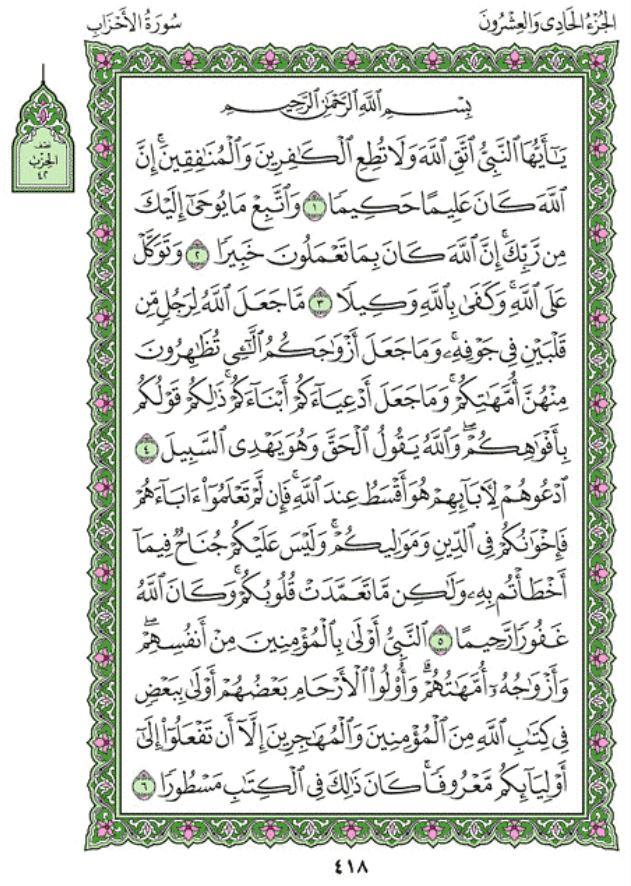 Surah Al Ahzab Ayat 21 : surah, ahzab, Surah, Al-Ahzab, (Chapter, Quran, Arabic, English, Translation, IqraSense.com