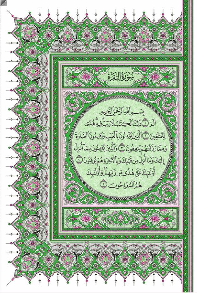 Sourate Al Baqara Soudais : sourate, baqara, soudais, Quran, Recitation, Surah, Al-Baqarah, Sheikh, AbdulRahman, Sudais, IqraSense.com
