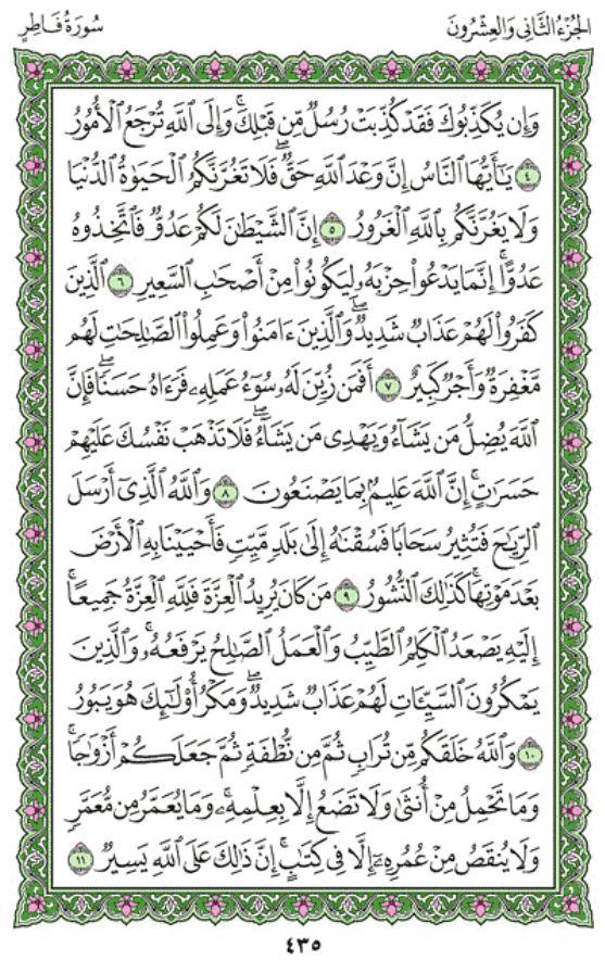 Surat Al Fathir : surat, fathir, Surah, Al-Fatir, (Chapter, Quran, Arabic, English, Translation, IqraSense.com