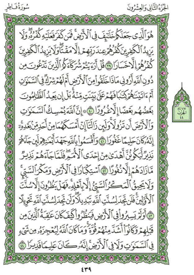 Tafsir Surat Fathir Ayat 28: Makna dan Kriteria Ulama dalam Al-Quran