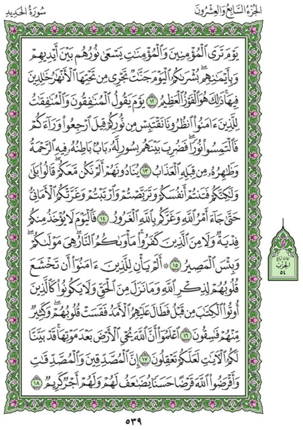 Surat Al Mujadilah : surat, mujadilah, Surah, Al-Hadid, (Chapter, Quran, Arabic, English, Translation, IqraSense.com
