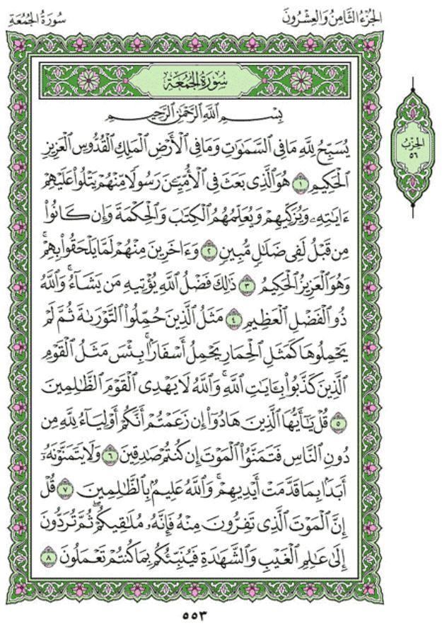 Al Jumuah Ayat 9 : jumuah, Surah, Al-Jumu'ah, (Chapter, Quran, Arabic, English, Translation, IqraSense.com