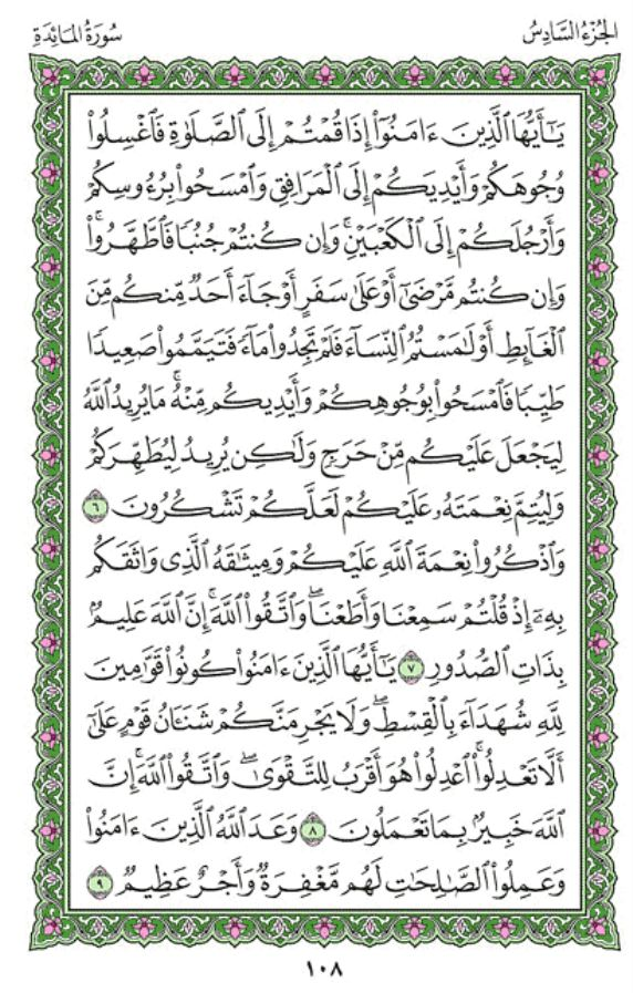 Qs Al Maidah Ayat 48 : maidah, Surah, Al-Maidah, (Chapter, Quran, Arabic, English, Translation, IqraSense.com