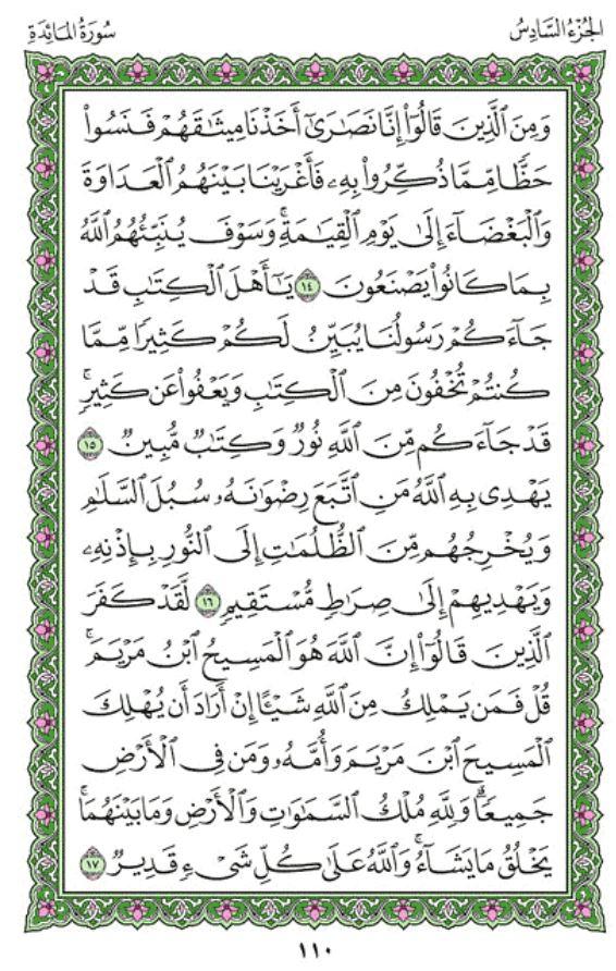 Surat Al-maidah Ayat 48 : surat, al-maidah, Surah, Al-Maidah, (Chapter, Quran, Arabic, English, Translation, IqraSense.com