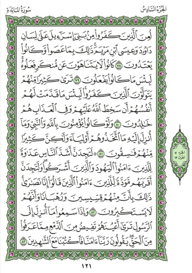Al Maidah Ayat 90 : maidah, Surah, Al-Maidah, (Chapter, Quran, Arabic, English, Translation, IqraSense.com