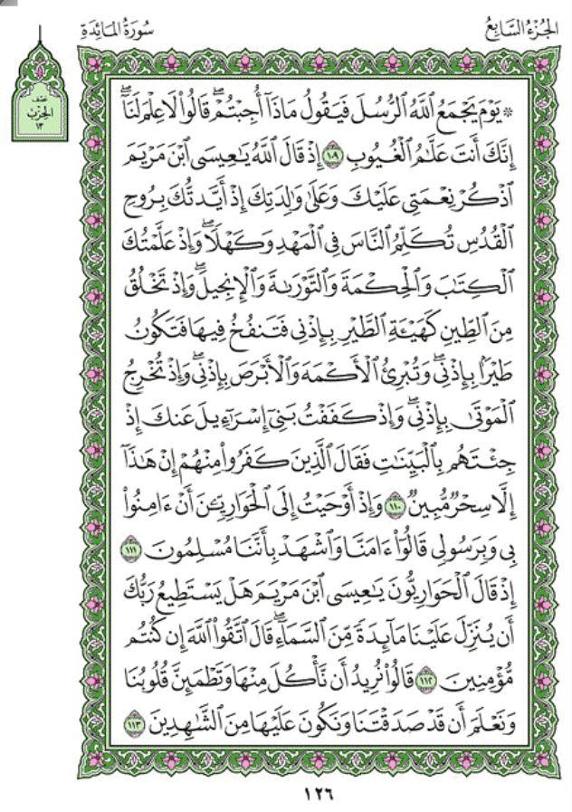 Surat Al Maidah Ayat 114 : surat, maidah, Surah, Al-Maidah, (Chapter, Quran, Arabic, English, Translation, IqraSense.com