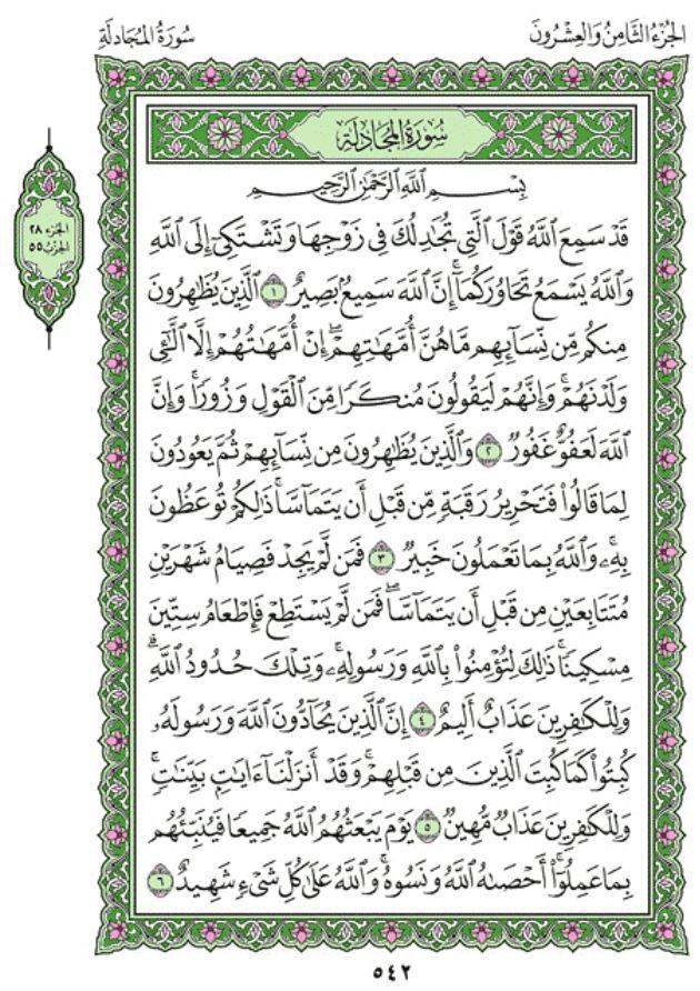Quran surah Al Mujadilah 11 (QS 58: 11) in arabic and