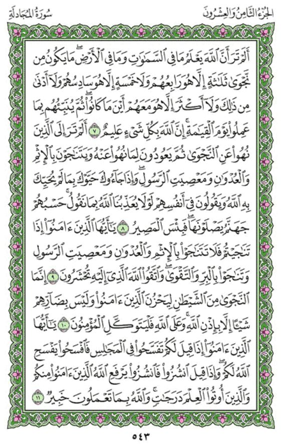 Al-mujadilah Ayat 11 : al-mujadilah, Surah, Al-Mujadilah, (Chapter, Quran, Arabic, English, Translation, IqraSense.com