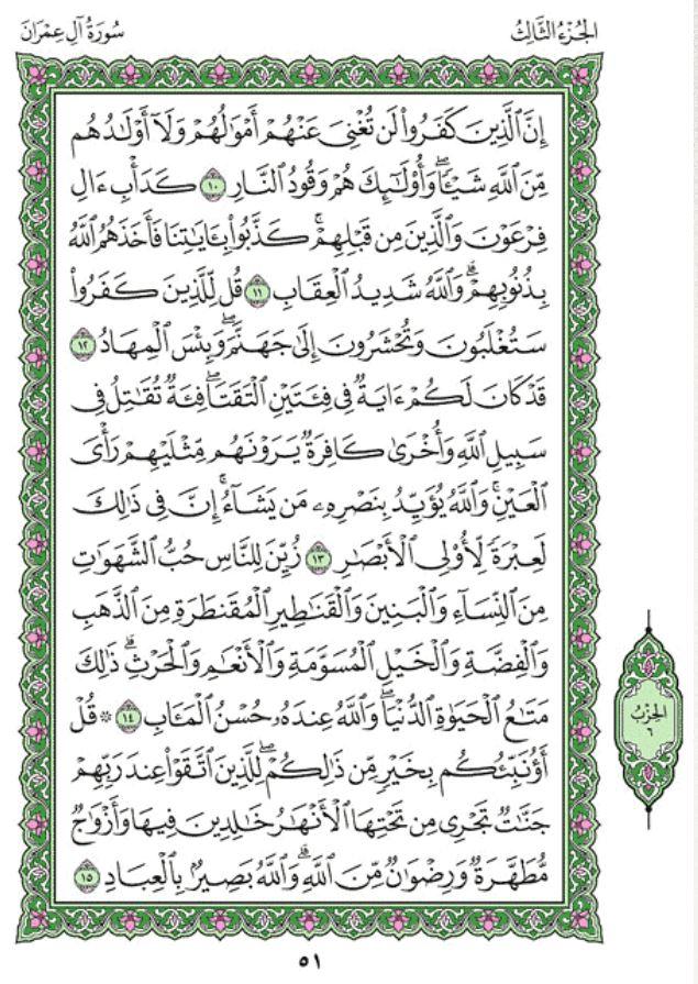 Terjemahan Surah Ali Imran Ayat 159 : terjemahan, surah, imran, Surah, Aal-e-Imran, (Chapter, Quran, Arabic, English, Translation, IqraSense.com