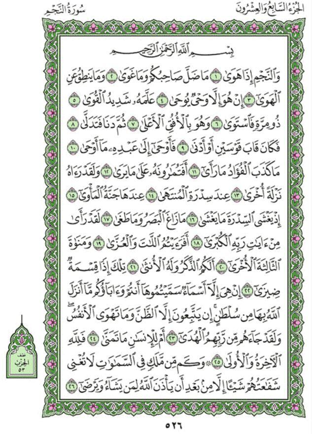 An Najm 39 : Surah, An-Najm, (Chapter, Quran, Arabic, English, Translation, IqraSense.com