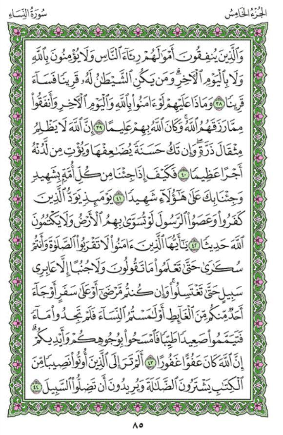 surat+an+nisa+ayat+34 | Tafsirq.com