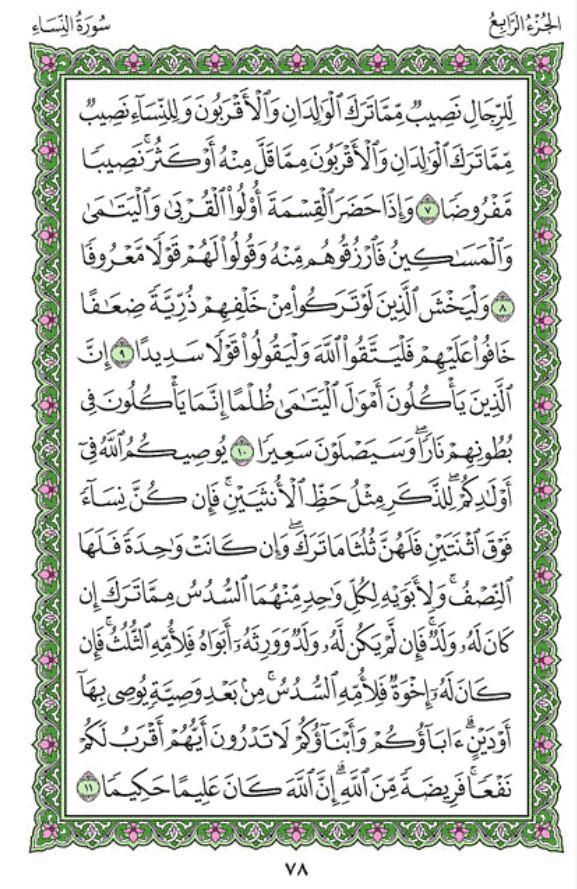 Surah An-nisa Ayat 59 : surah, an-nisa, Surah, An-Nisaa, (Chapter, Quran, Arabic, English, Translation, IqraSense.com