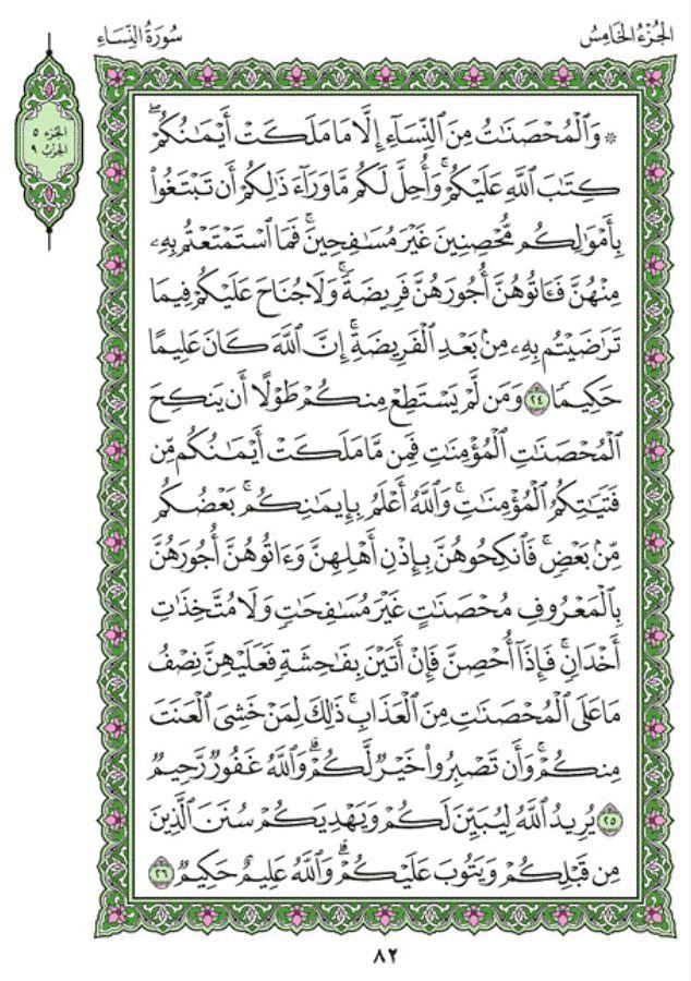 Surat An Nisa Ayat 34 : surat, Surah, An-Nisaa, (Chapter, Quran, Arabic, English, Translation, IqraSense.com