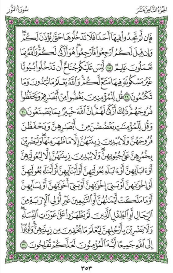 Qs An Nur Ayat 31 : Surah, An-Nur, (Chapter, Quran, Arabic, English, Translation, IqraSense.com