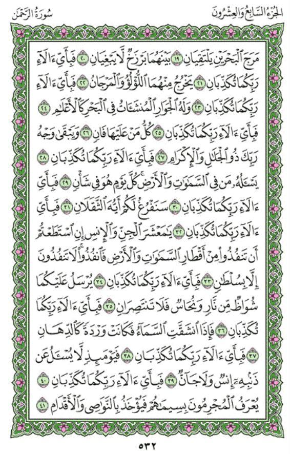 Surat Ar Rahman Ayat 33 : surat, rahman, Surah, Ar-Rahman, (Chapter, Quran, Arabic, English, Translation, IqraSense.com