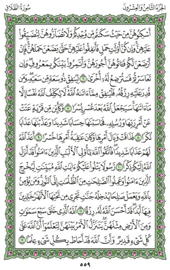 Surat At Talaq : surat, talaq, Surah, At-Talaaq, (Chapter, Quran, Arabic, English, Translation, IqraSense.com