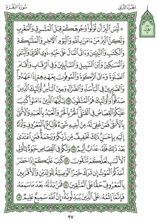 Sourate Al Baqara Soudais : sourate, baqara, soudais, Surah, Al-Baqarah, (Chapter, Quran, Arabic, English, Translation, IqraSense.com