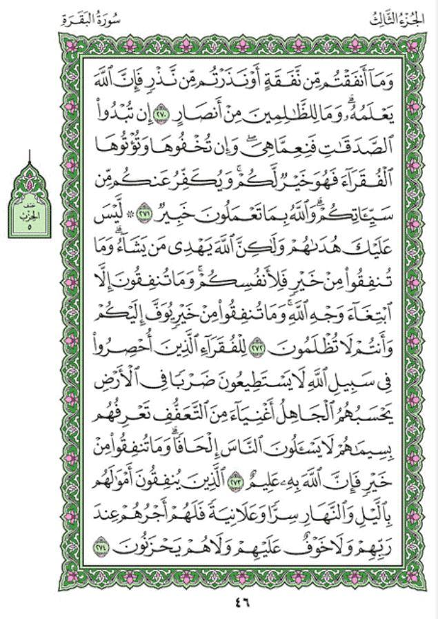 Albaqarah 148 : albaqarah, Surah, Al-Baqarah, (Chapter, Quran, Arabic, English, Translation, IqraSense.com