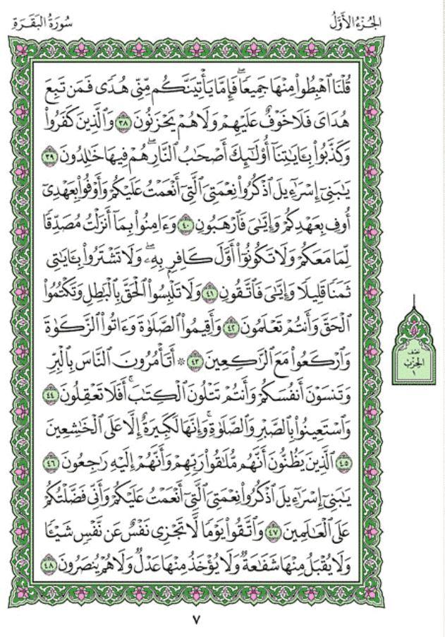 Al Baqarah Ayat 164 : baqarah, Surah, Al-Baqarah, (Chapter, Quran, Arabic, English, Translation, IqraSense.com