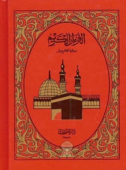 Lire Le Coran En Arabe Pdf : coran, arabe, Saint, Coran, Langue, Arabe, (Lecture, Warch, Format, القرآن, الكريم, برواية, ورش, Livre